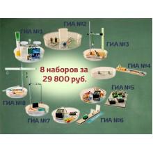 Полный набор из 8 комплектов для ГИА по физике